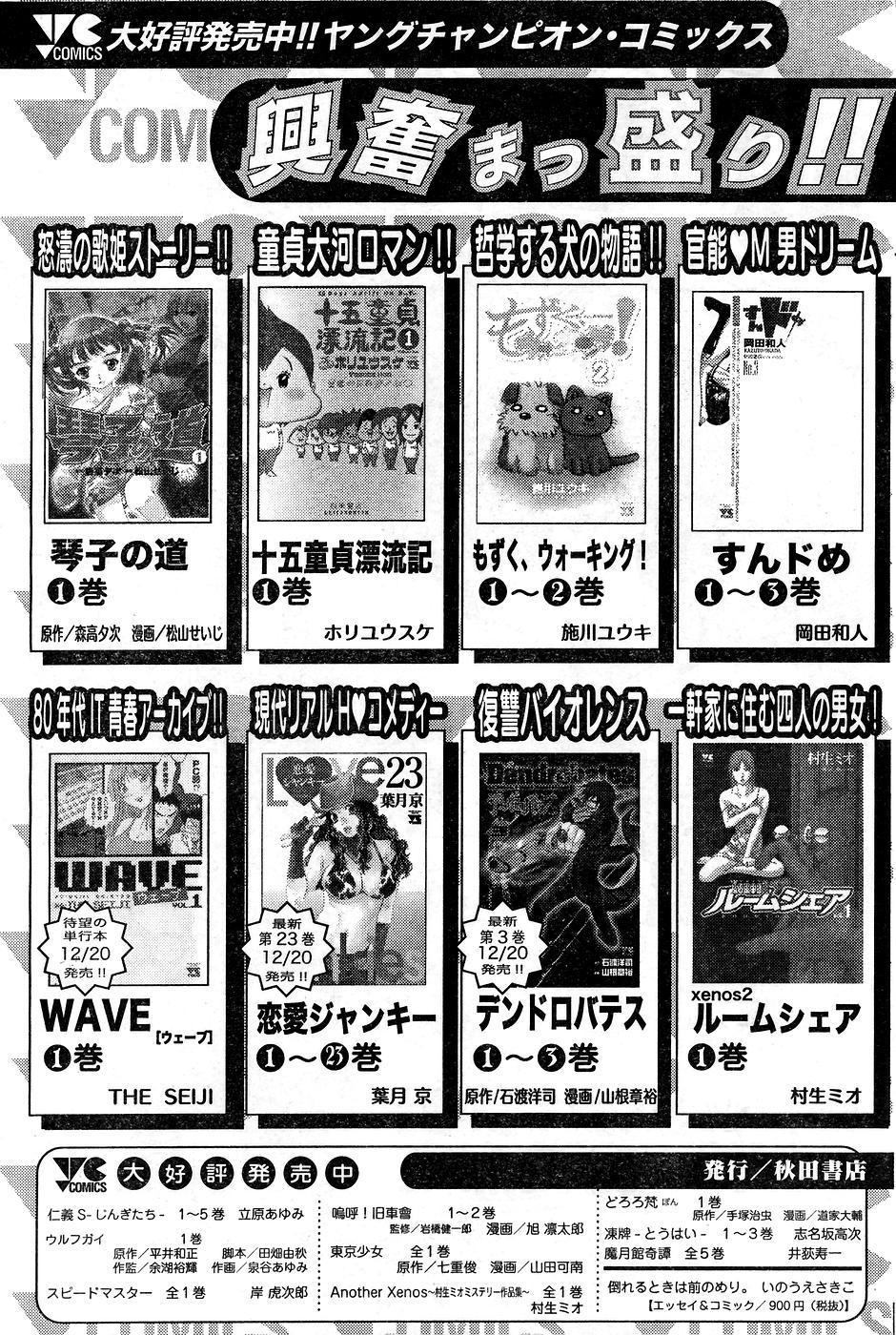 Young Champion Retsu Vol.10 238