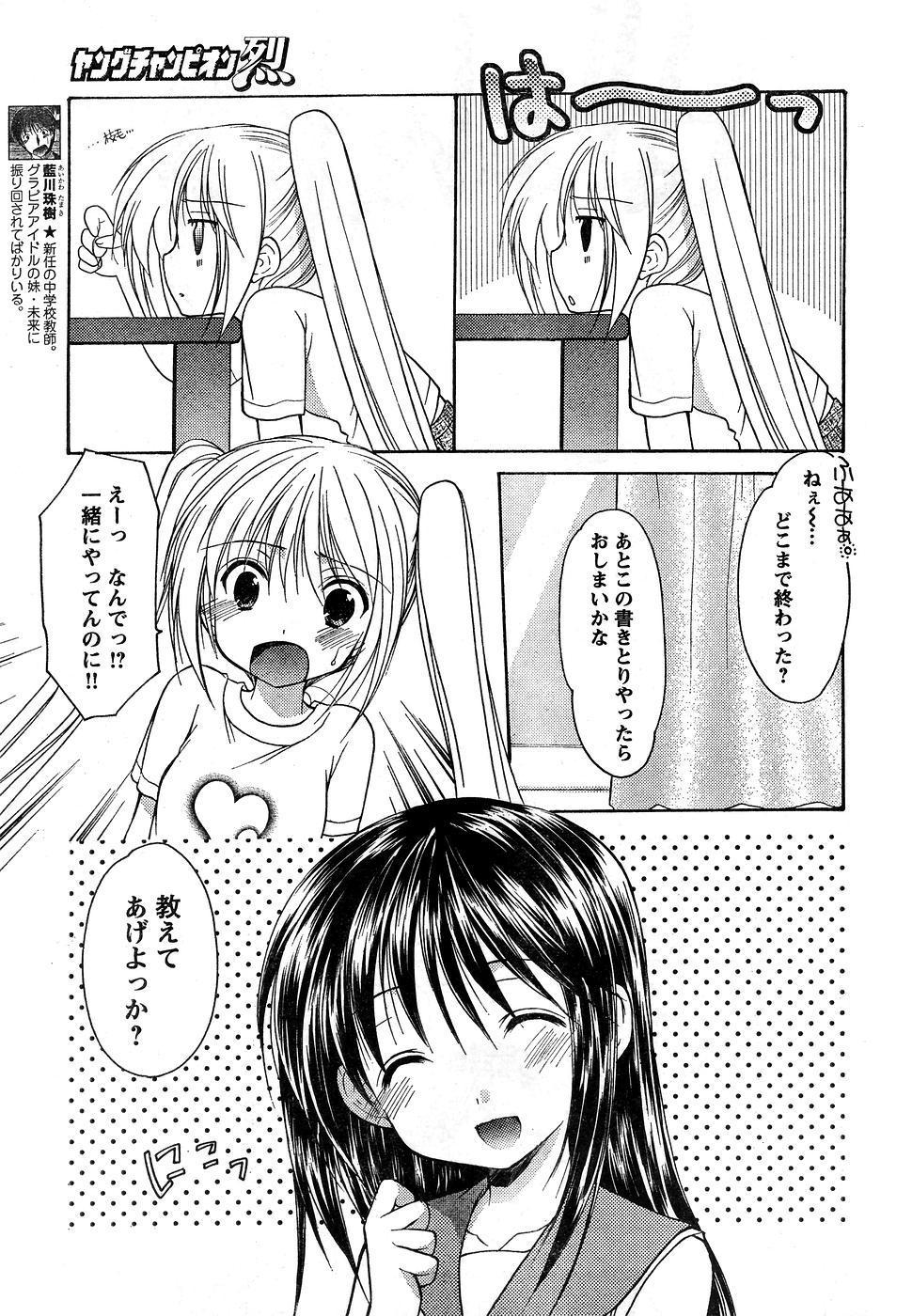 Young Champion Retsu Vol.10 23