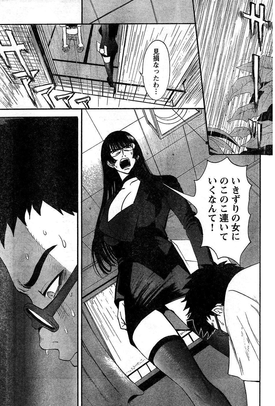 Young Champion Retsu Vol.10 242