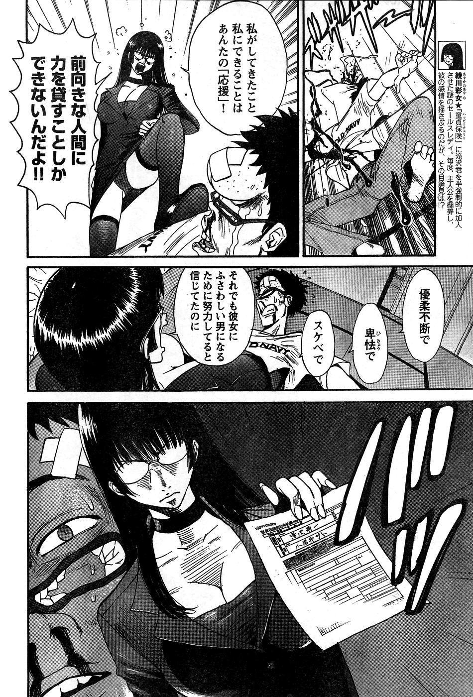 Young Champion Retsu Vol.10 245