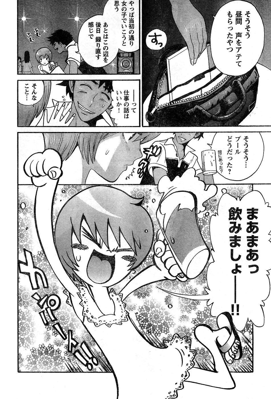 Young Champion Retsu Vol.10 253
