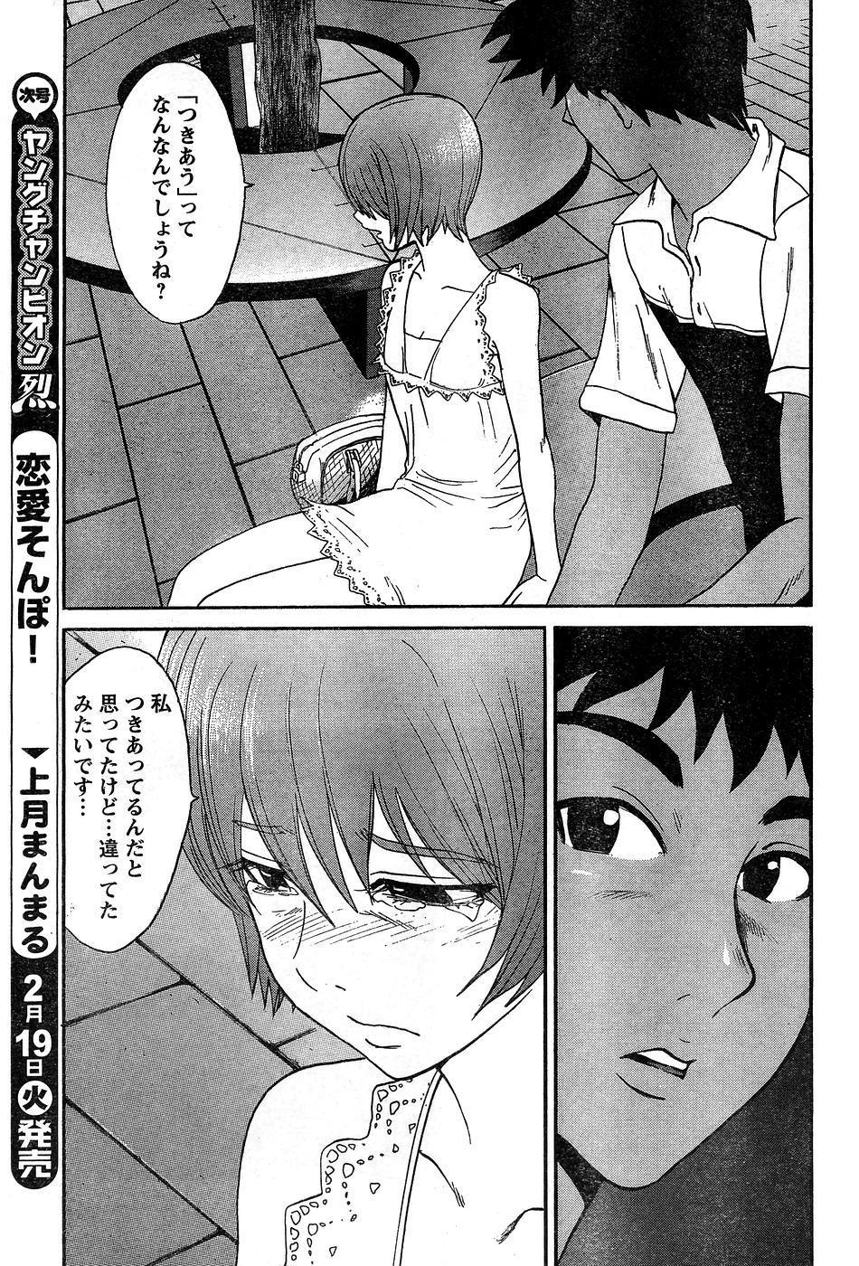 Young Champion Retsu Vol.10 256