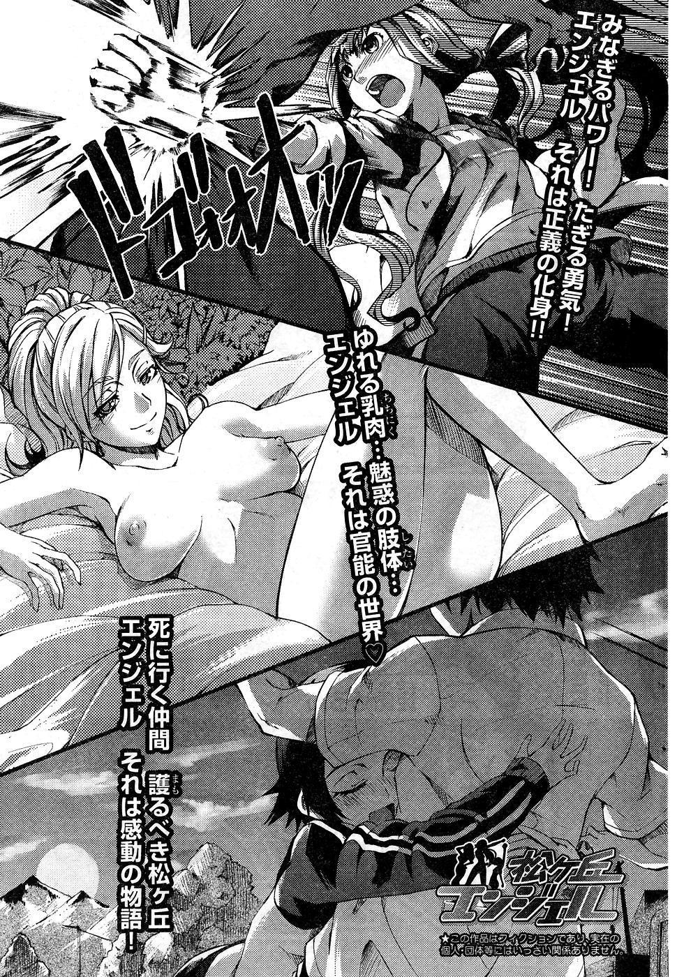 Young Champion Retsu Vol.10 262