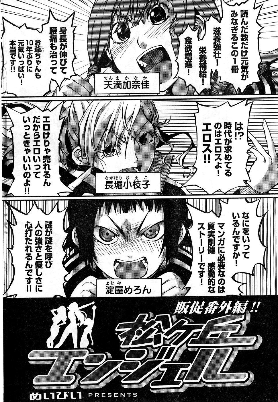 Young Champion Retsu Vol.10 263