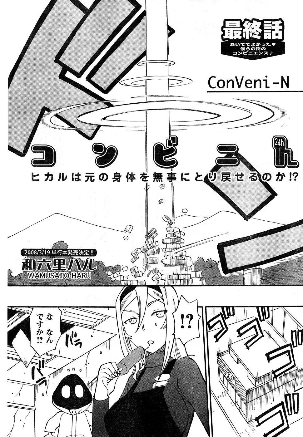 Young Champion Retsu Vol.10 271