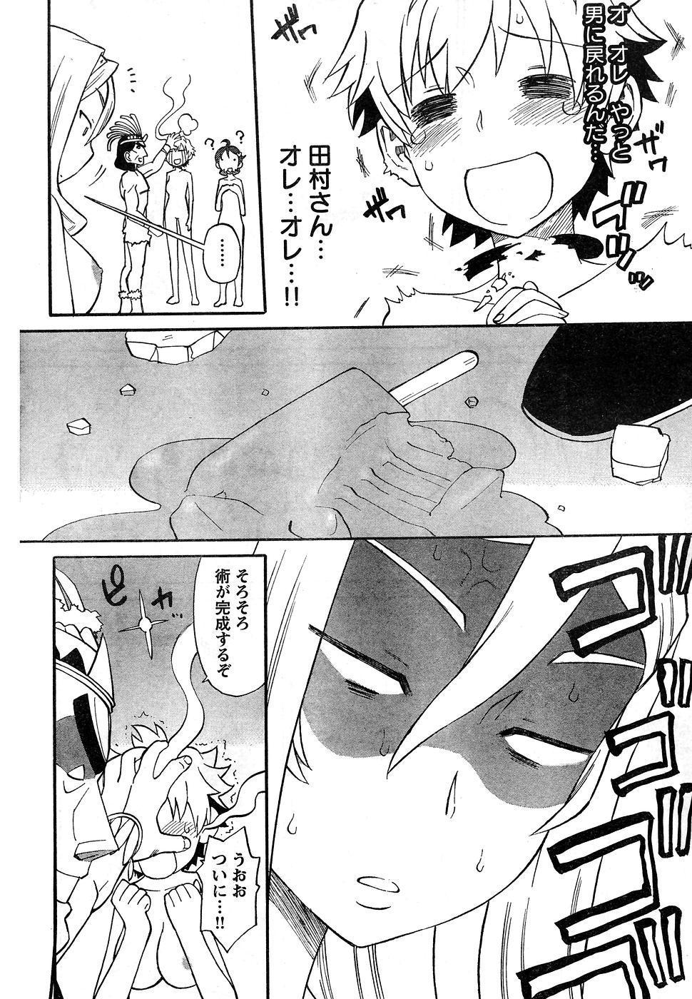 Young Champion Retsu Vol.10 275