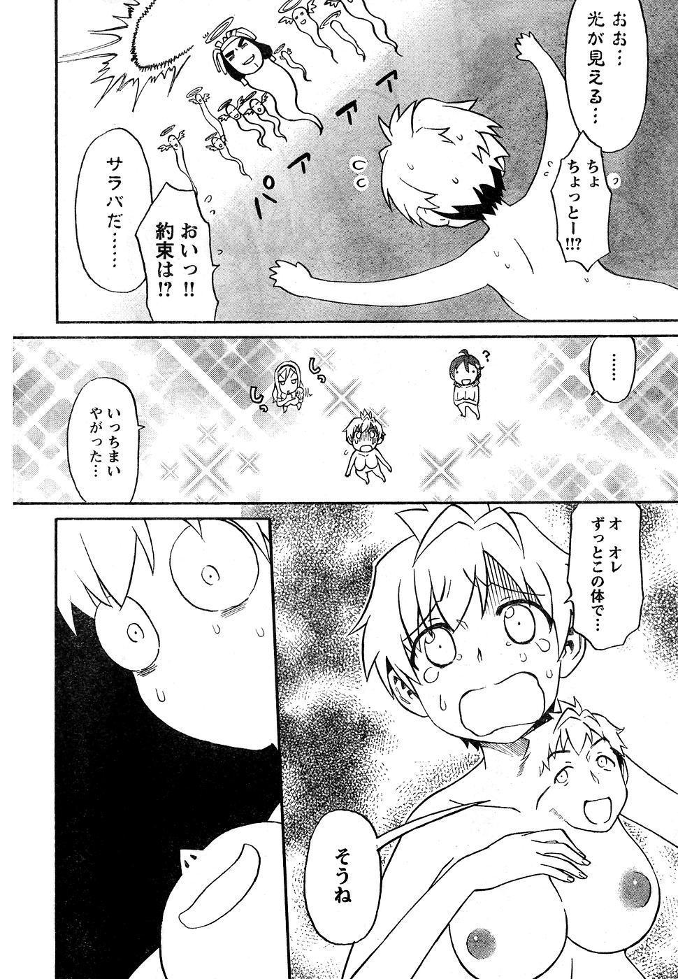 Young Champion Retsu Vol.10 277