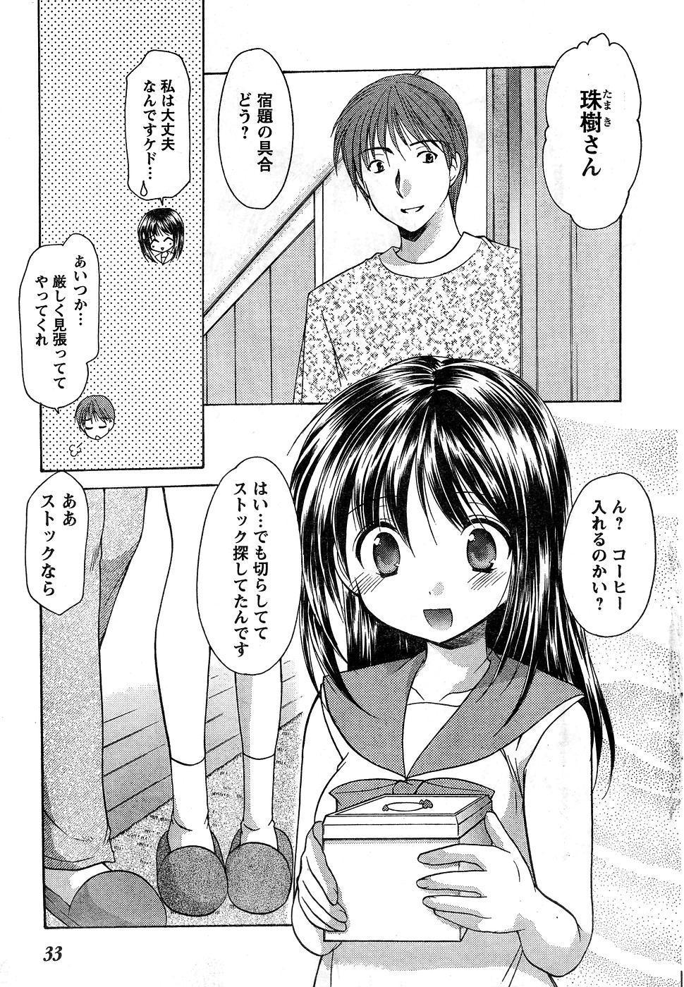Young Champion Retsu Vol.10 27