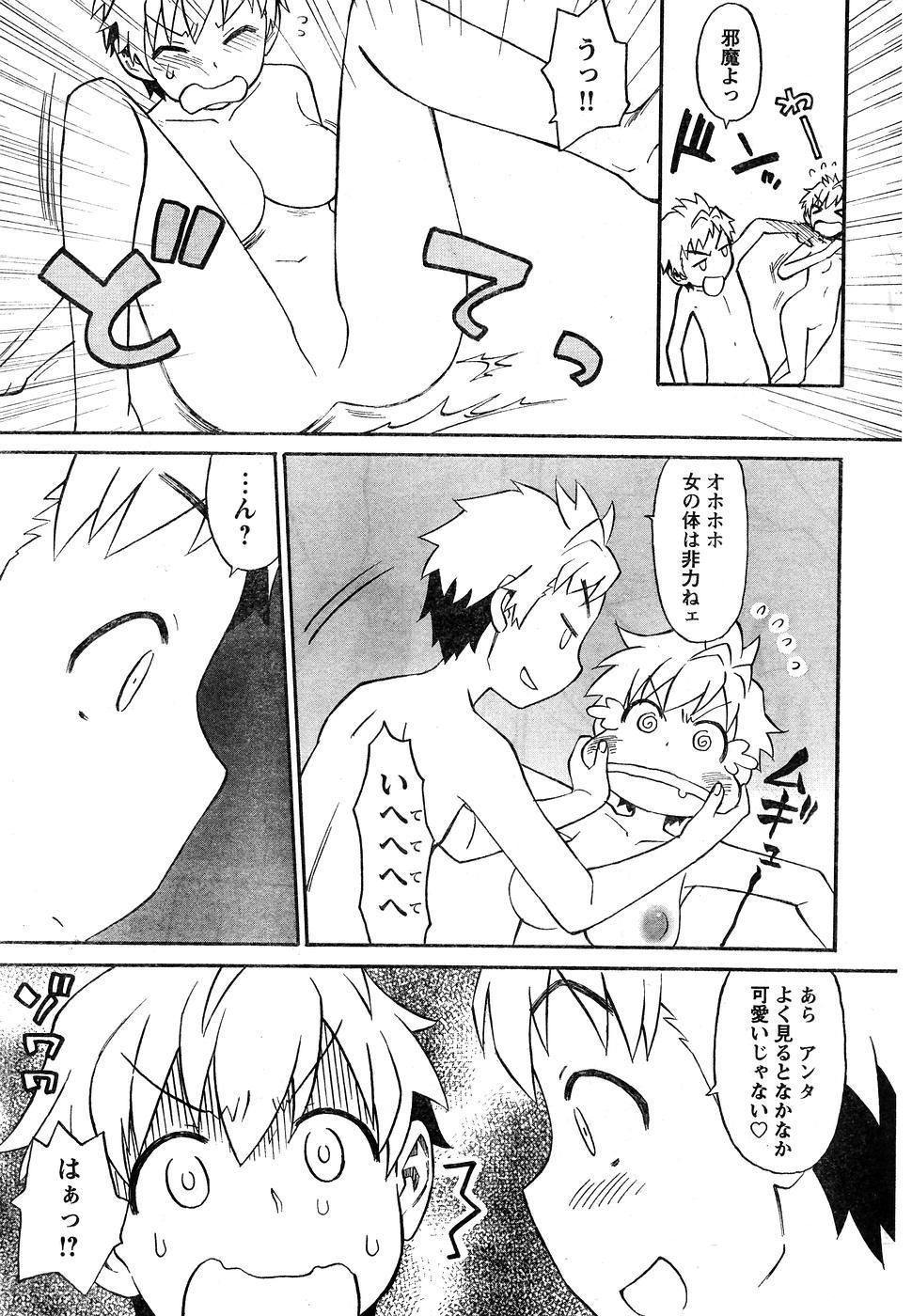 Young Champion Retsu Vol.10 282