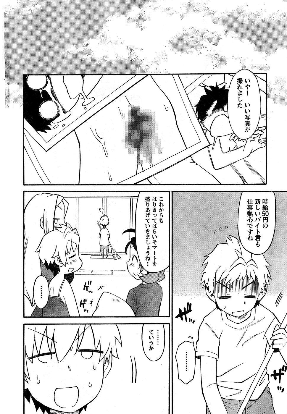 Young Champion Retsu Vol.10 287
