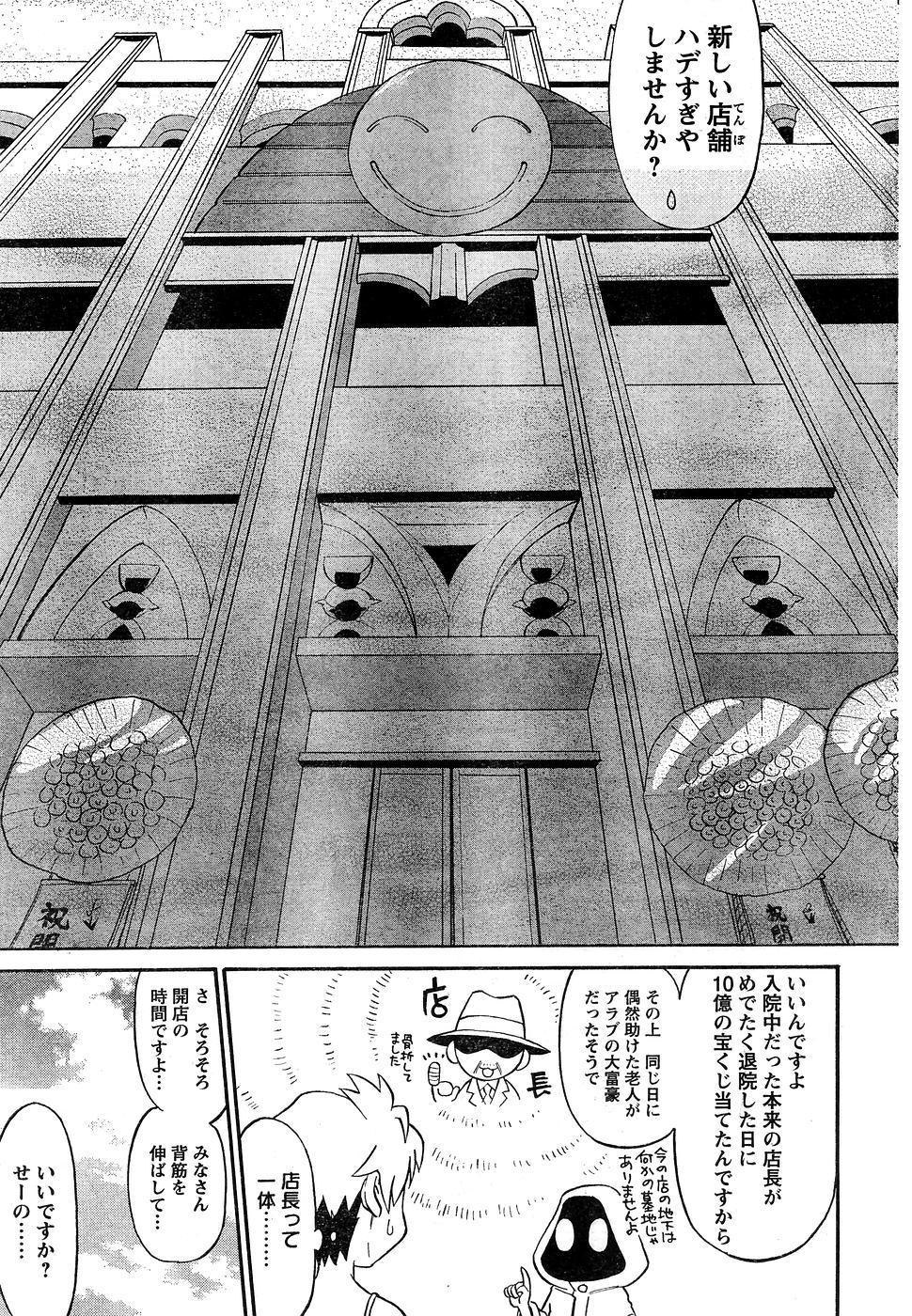 Young Champion Retsu Vol.10 288