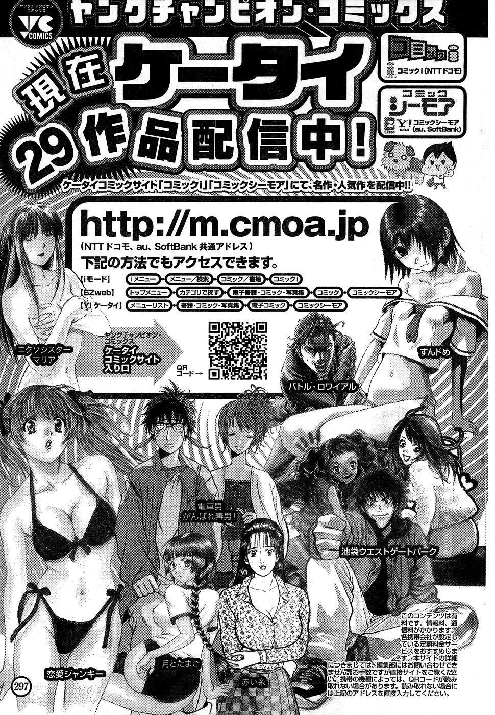 Young Champion Retsu Vol.10 290