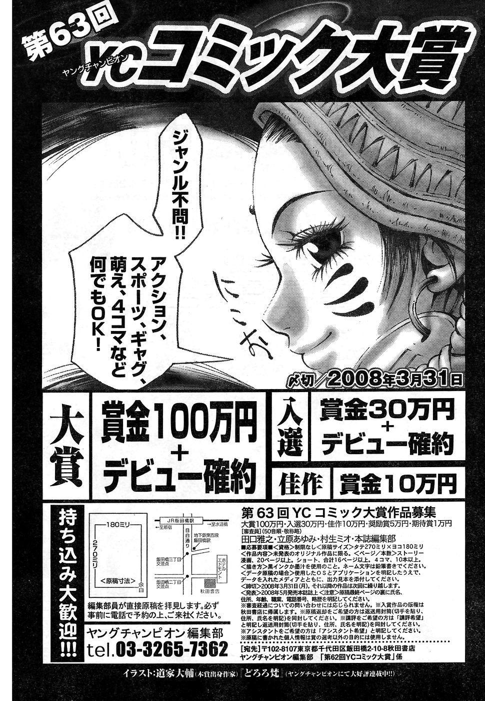 Young Champion Retsu Vol.10 291