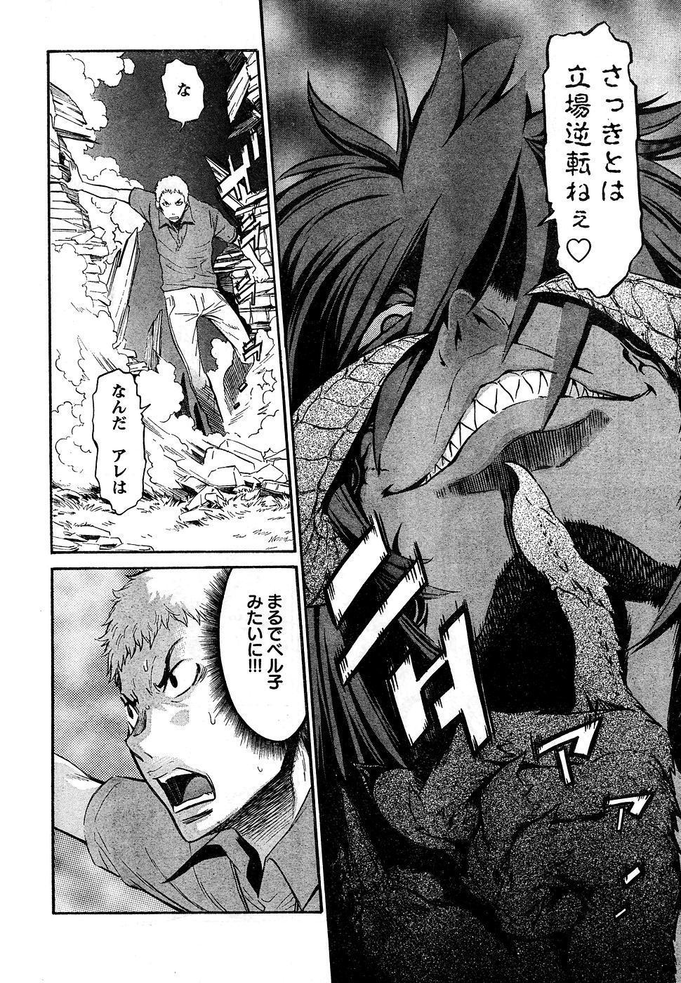 Young Champion Retsu Vol.10 295