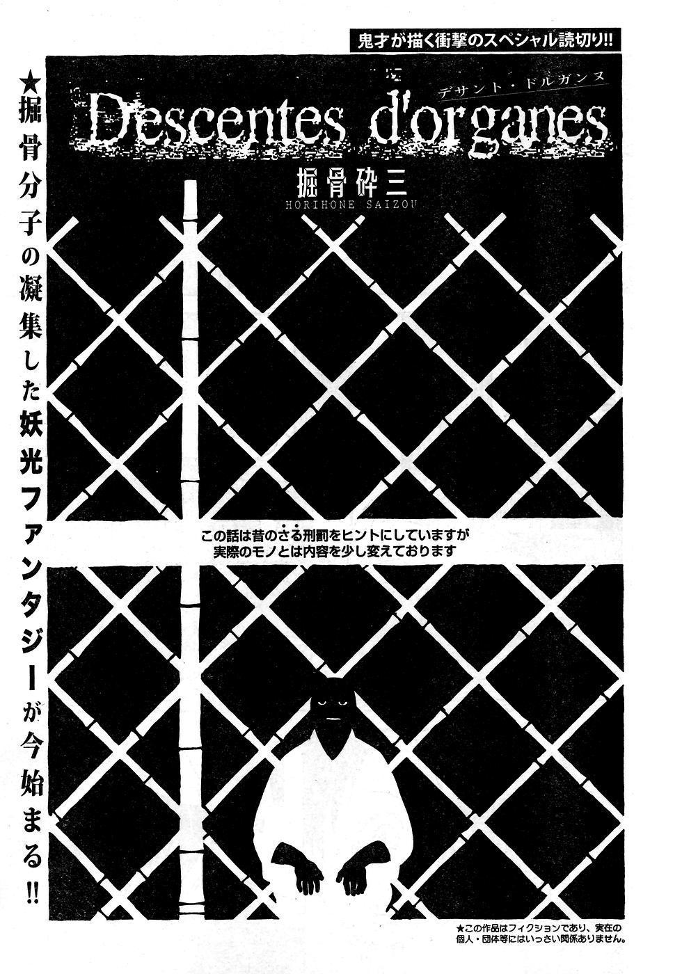 Young Champion Retsu Vol.10 314