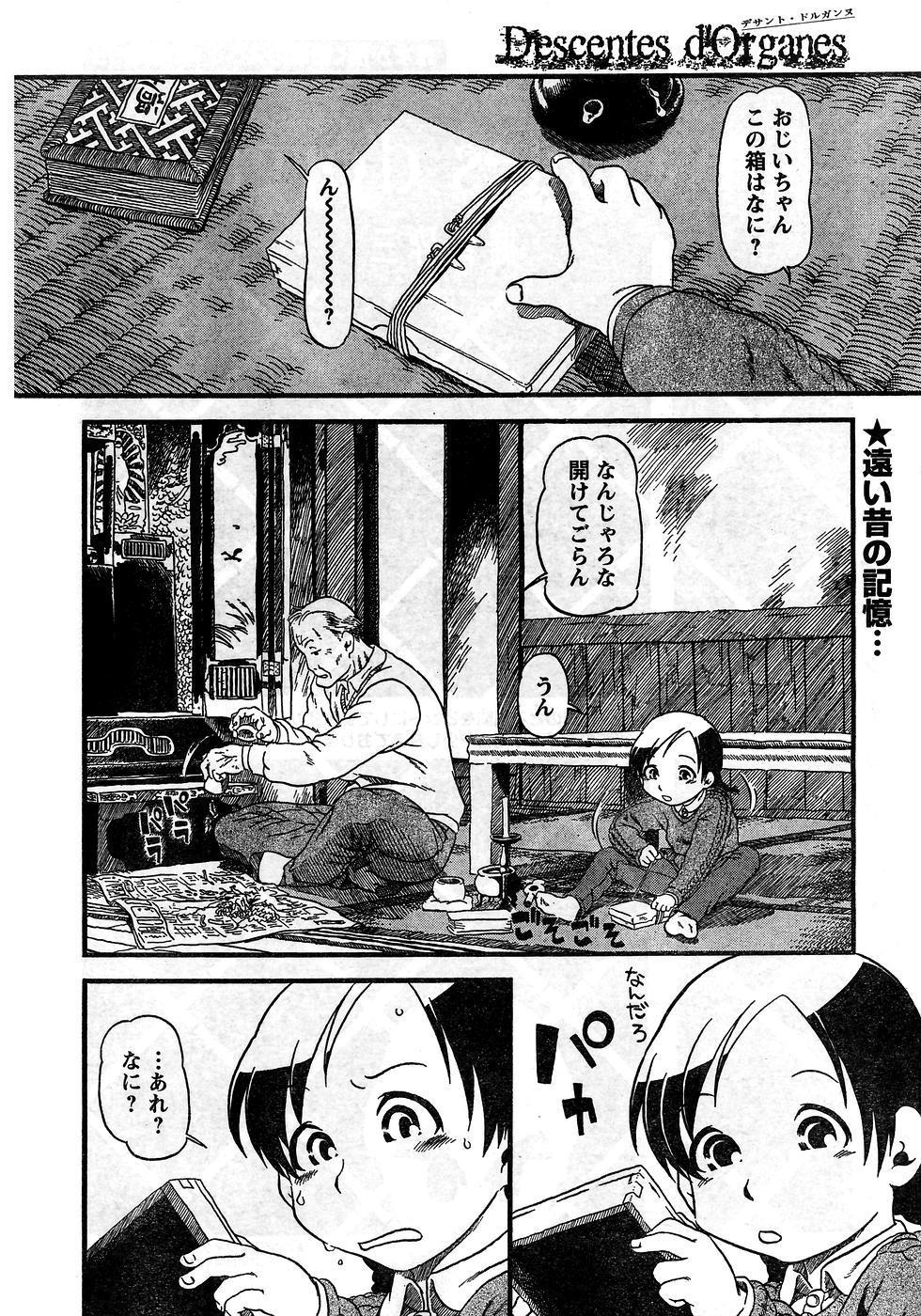 Young Champion Retsu Vol.10 315