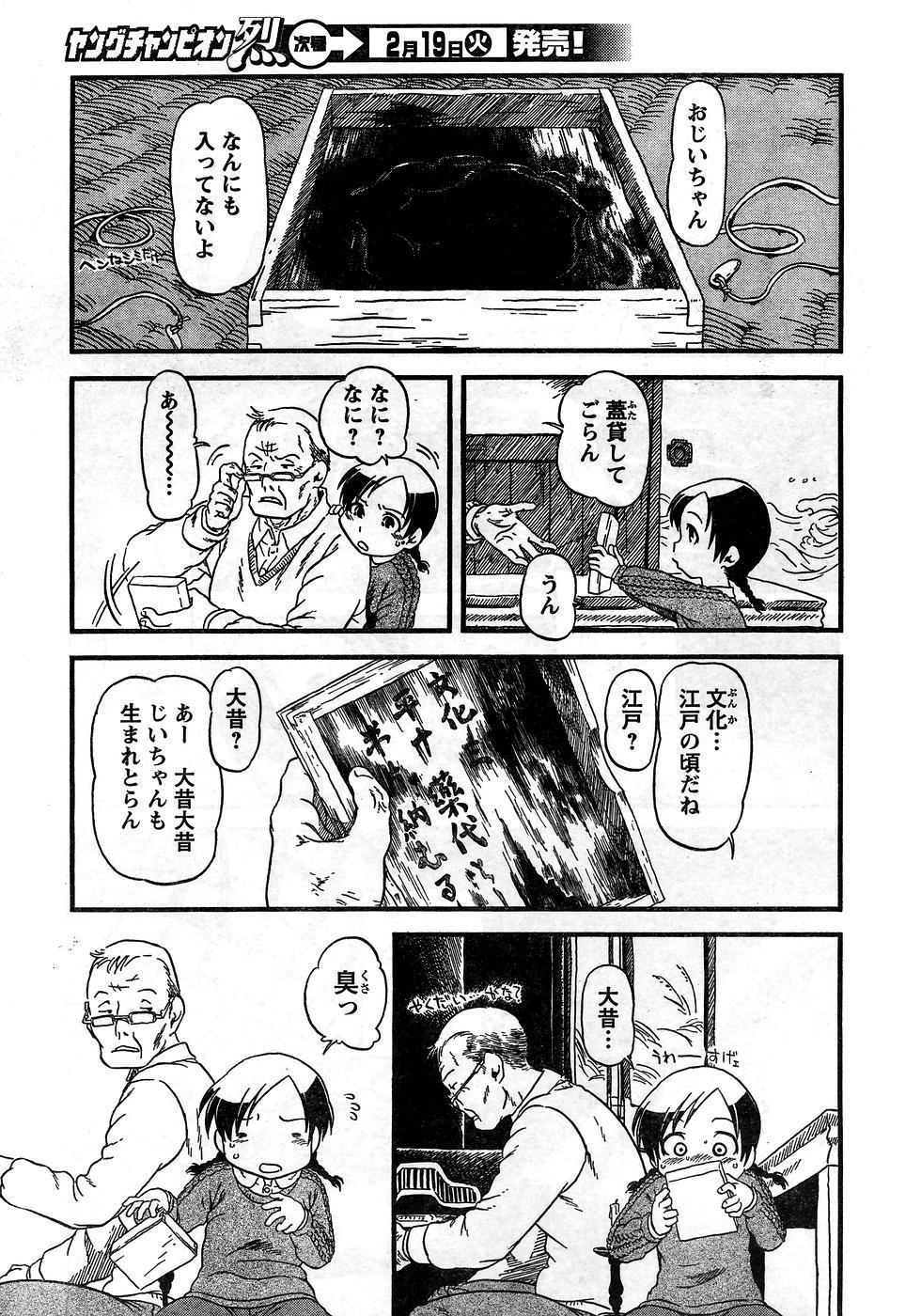 Young Champion Retsu Vol.10 316