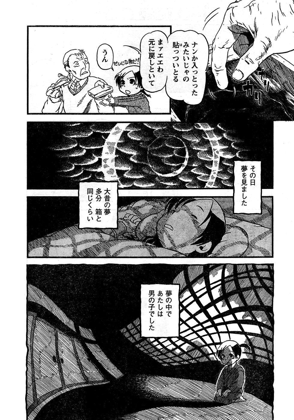 Young Champion Retsu Vol.10 317