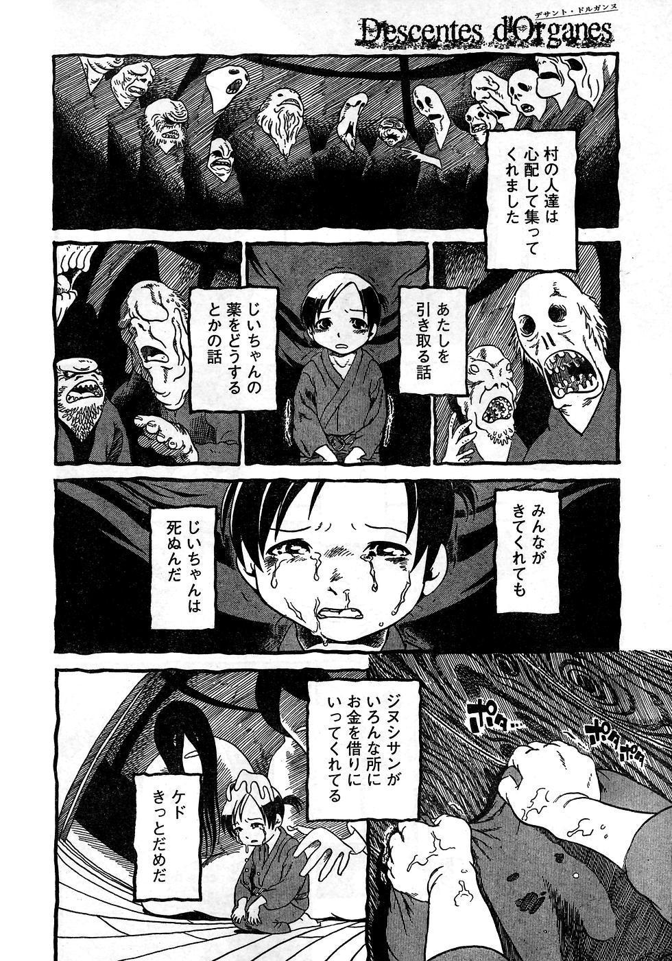 Young Champion Retsu Vol.10 319