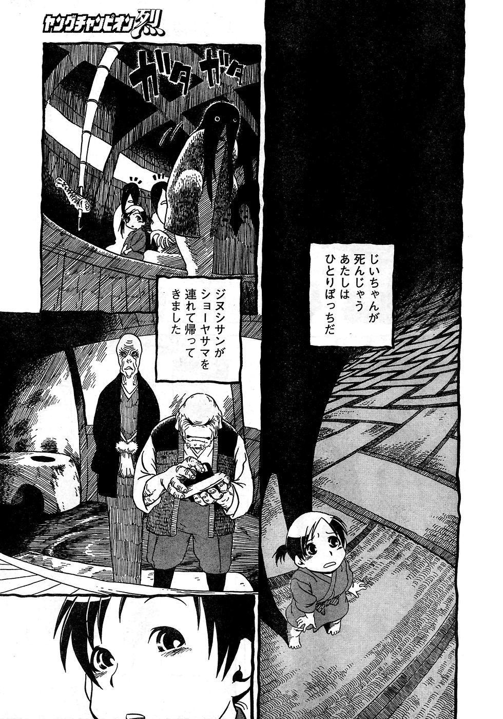 Young Champion Retsu Vol.10 320