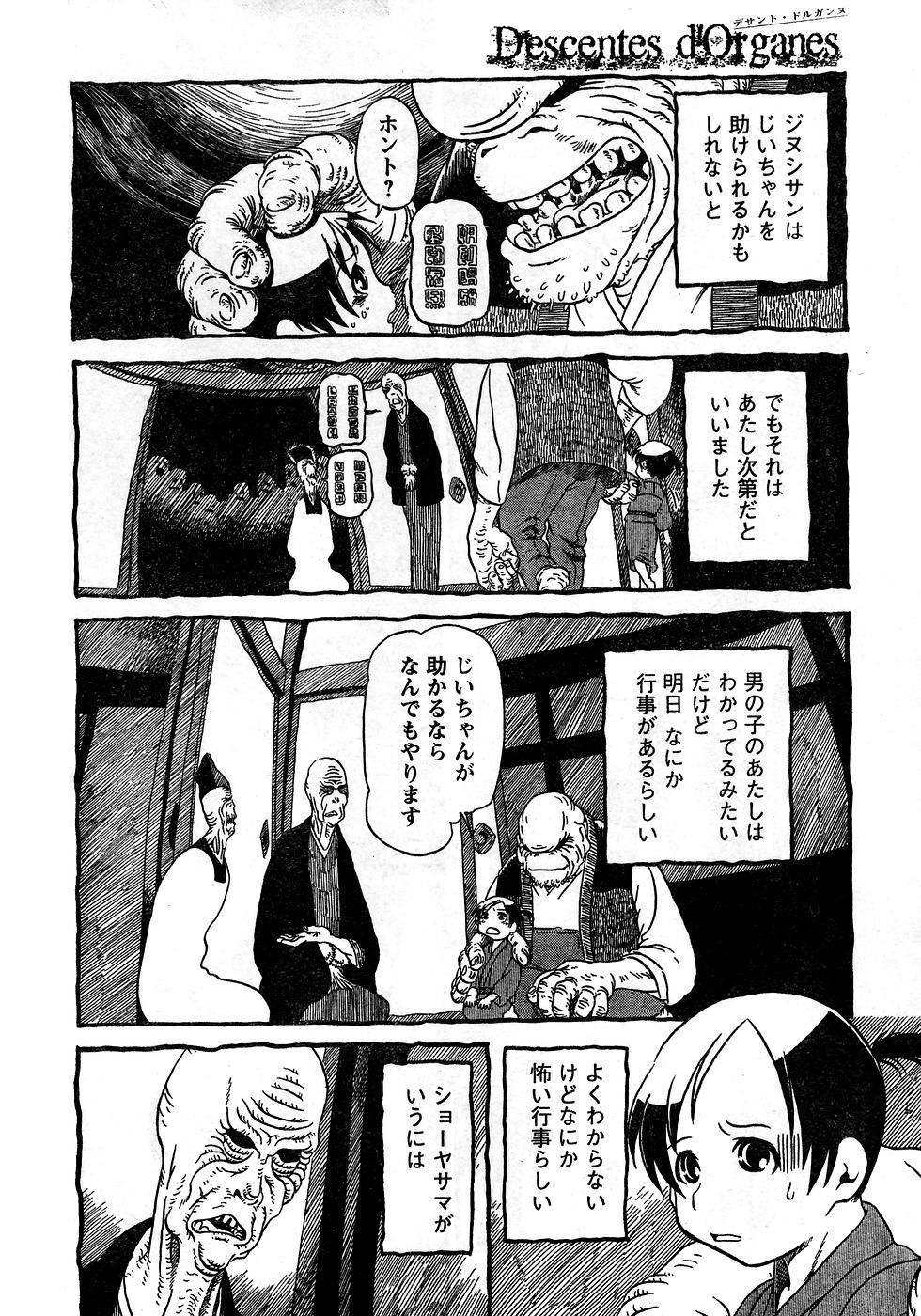Young Champion Retsu Vol.10 321