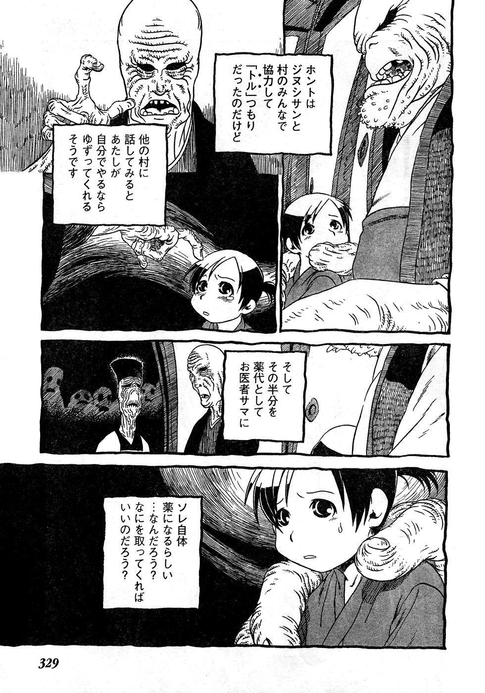 Young Champion Retsu Vol.10 322