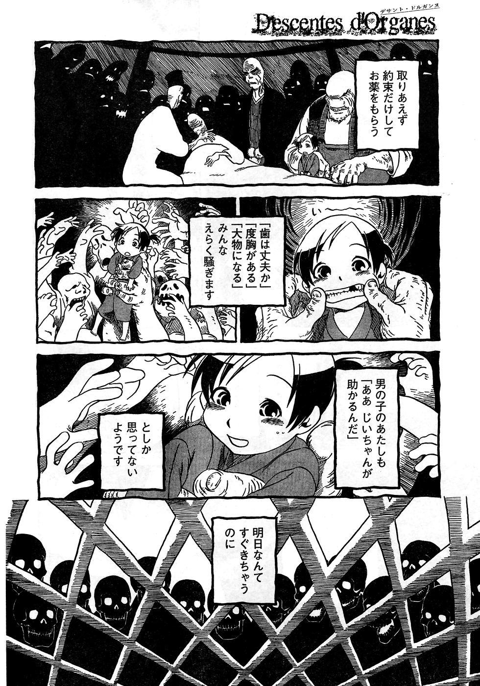Young Champion Retsu Vol.10 323