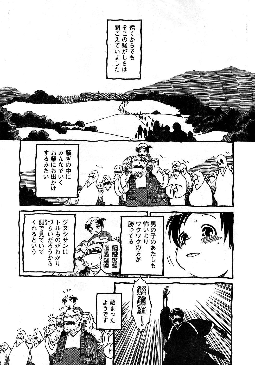 Young Champion Retsu Vol.10 324
