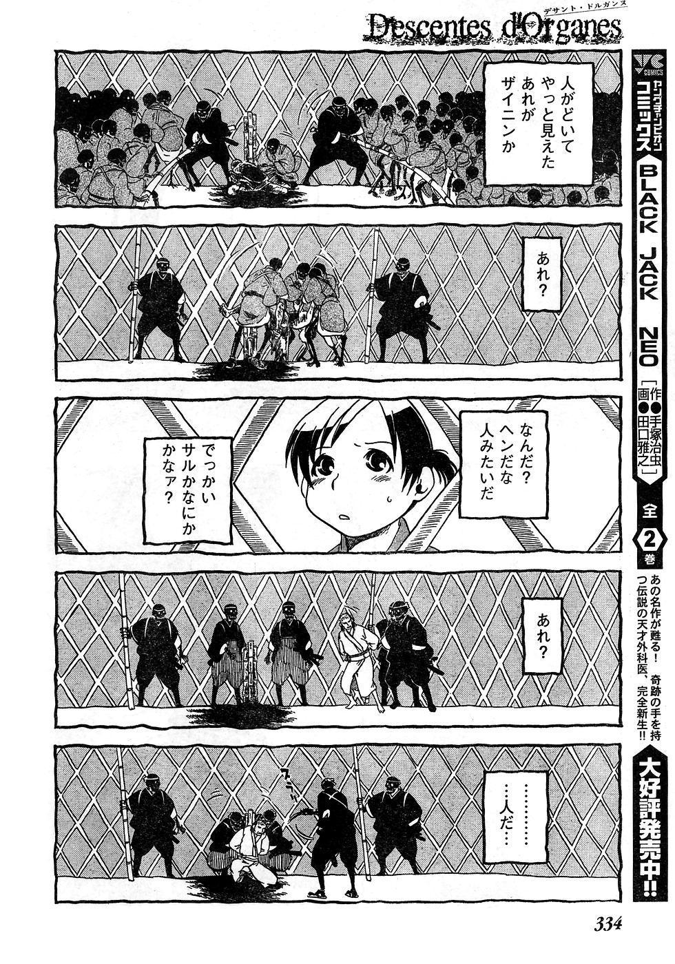 Young Champion Retsu Vol.10 326