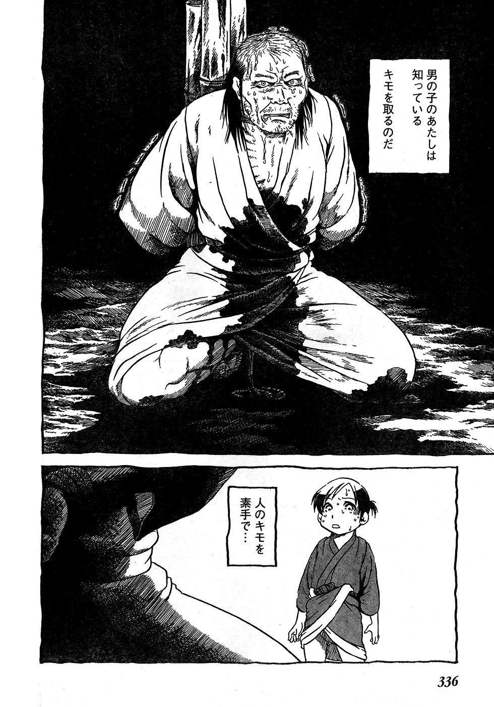 Young Champion Retsu Vol.10 328