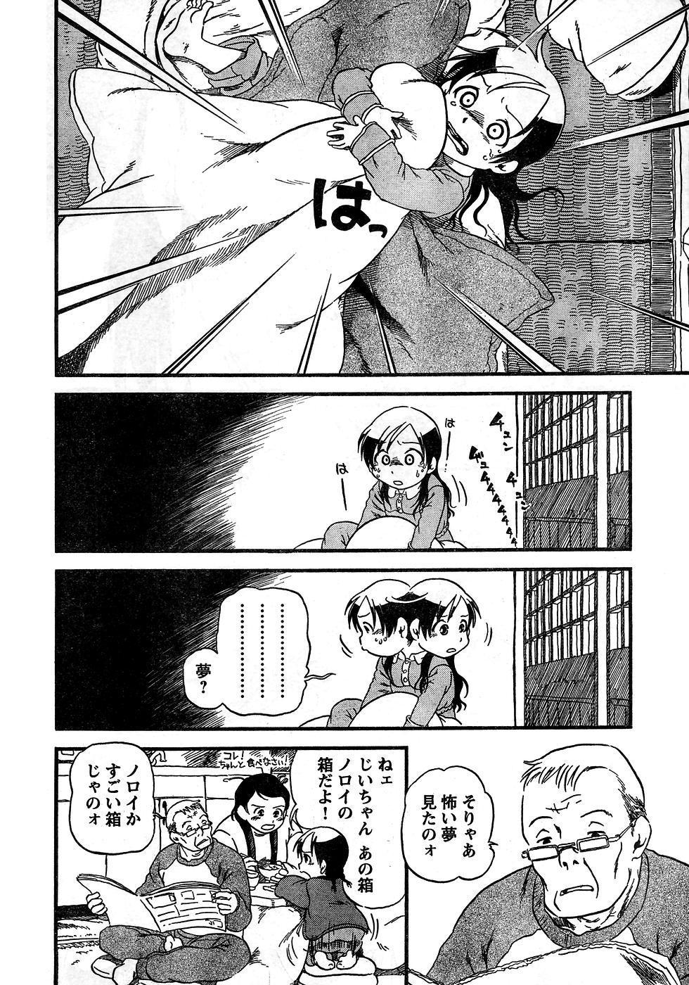 Young Champion Retsu Vol.10 330