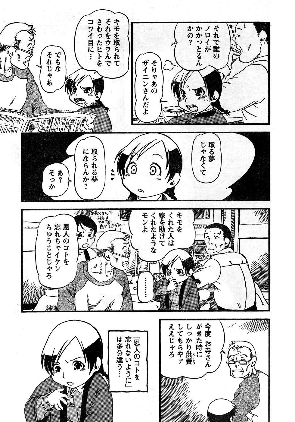 Young Champion Retsu Vol.10 331
