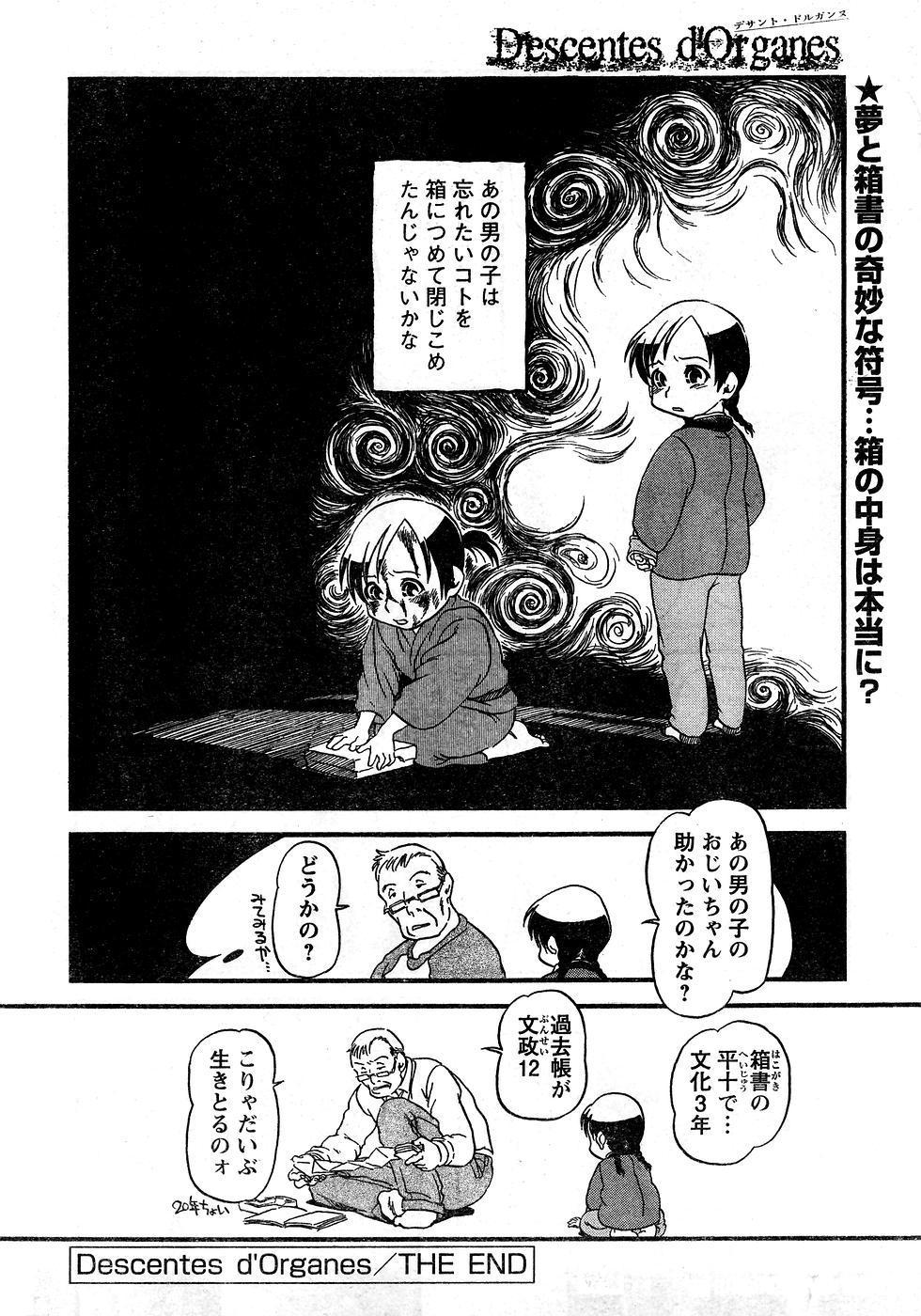 Young Champion Retsu Vol.10 332