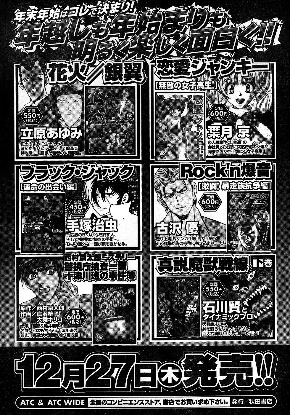 Young Champion Retsu Vol.10 334