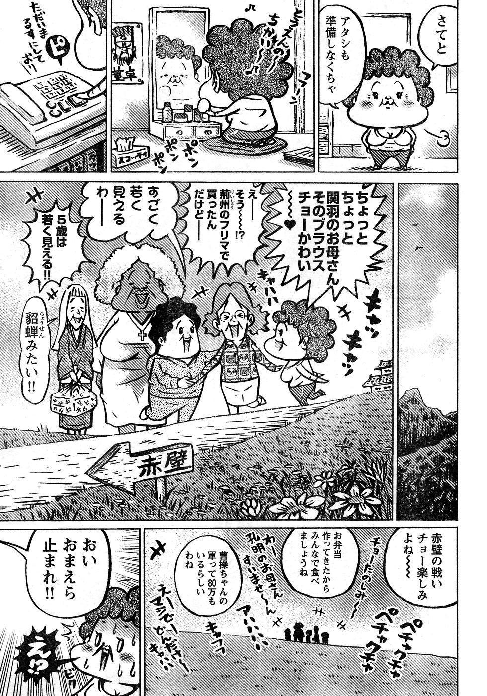 Young Champion Retsu Vol.10 337