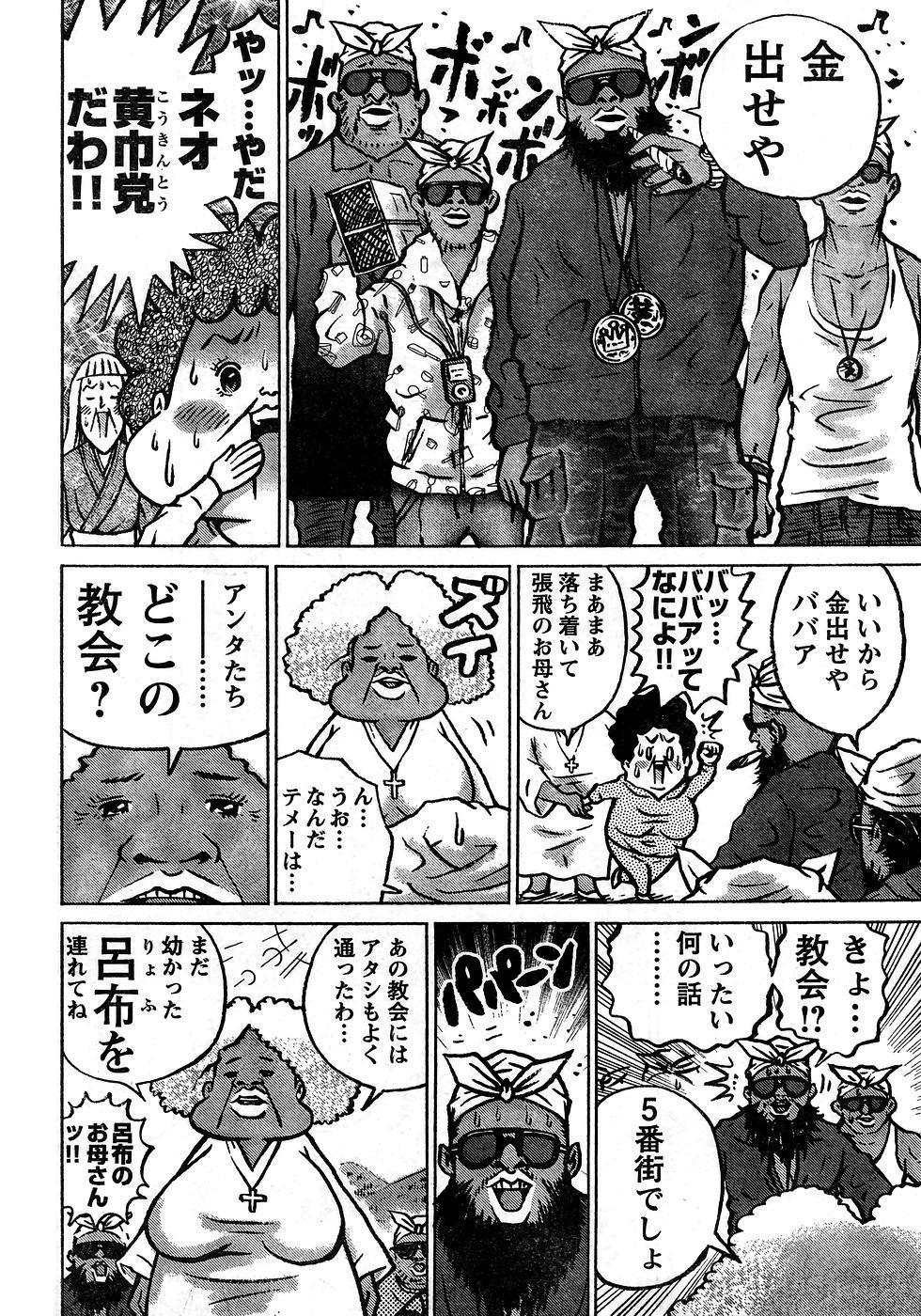 Young Champion Retsu Vol.10 338