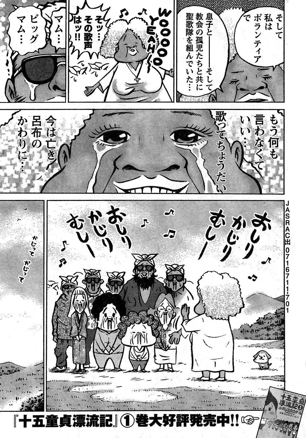 Young Champion Retsu Vol.10 339