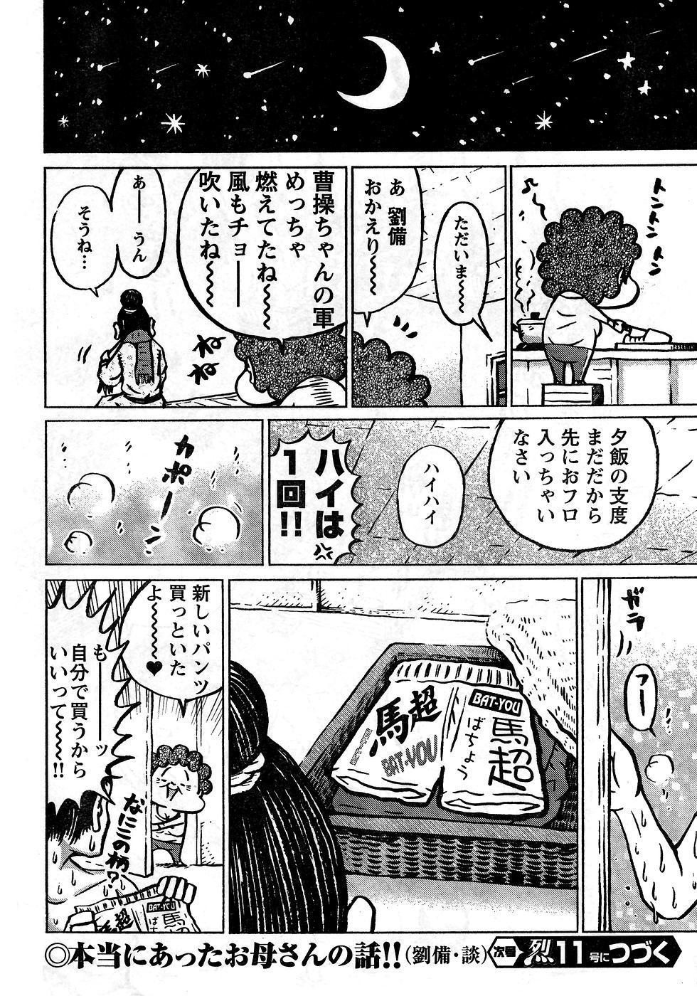 Young Champion Retsu Vol.10 341