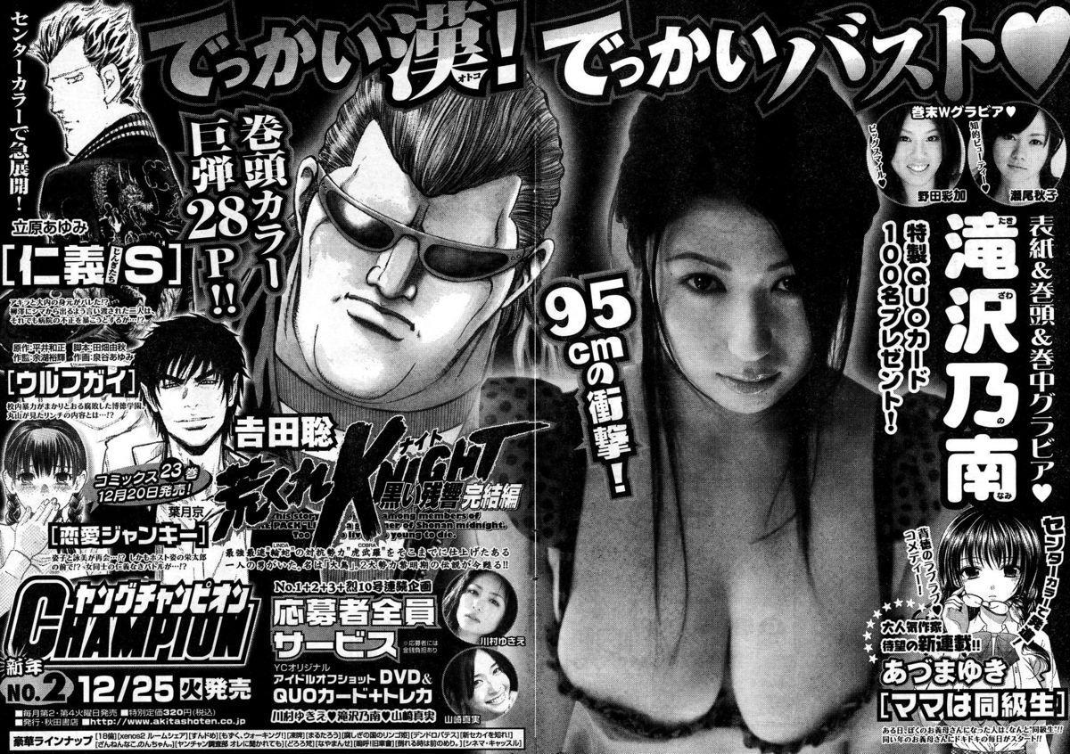 Young Champion Retsu Vol.10 347