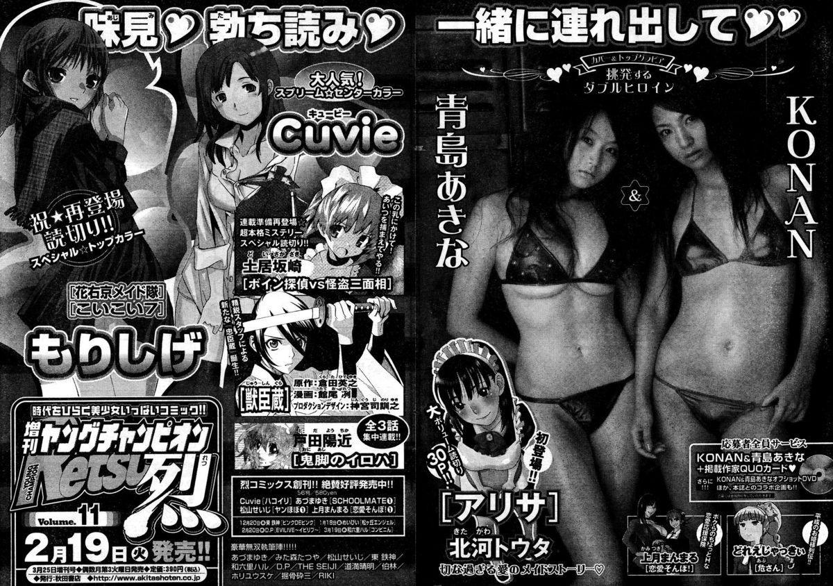 Young Champion Retsu Vol.10 348