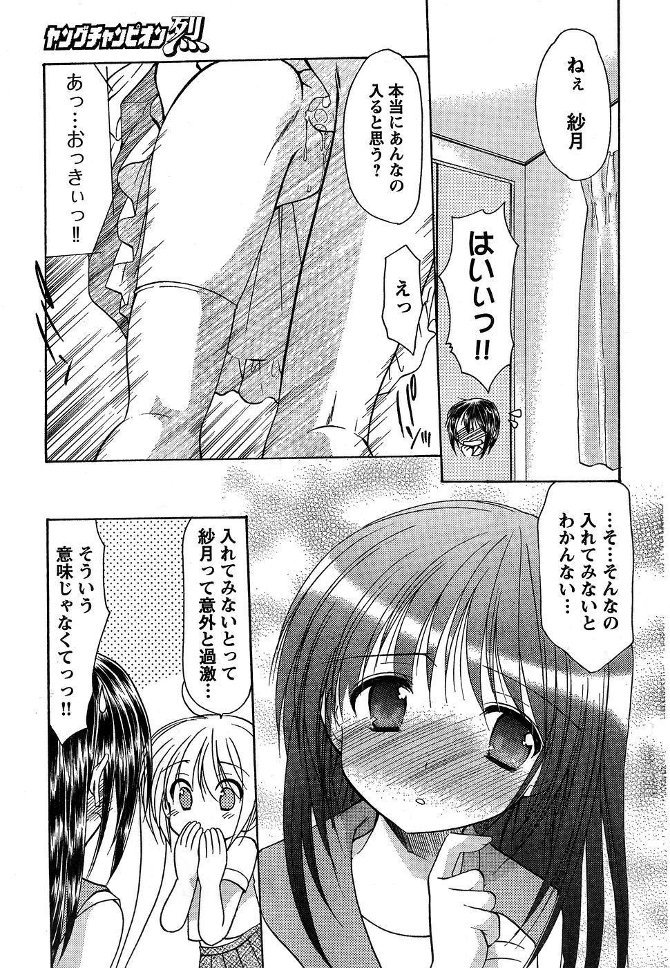 Young Champion Retsu Vol.10 35