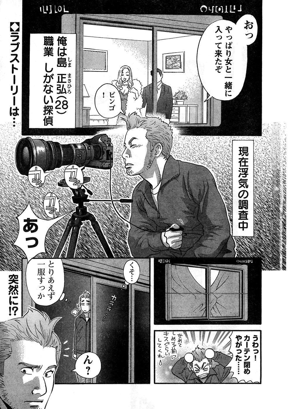 Young Champion Retsu Vol.10 3