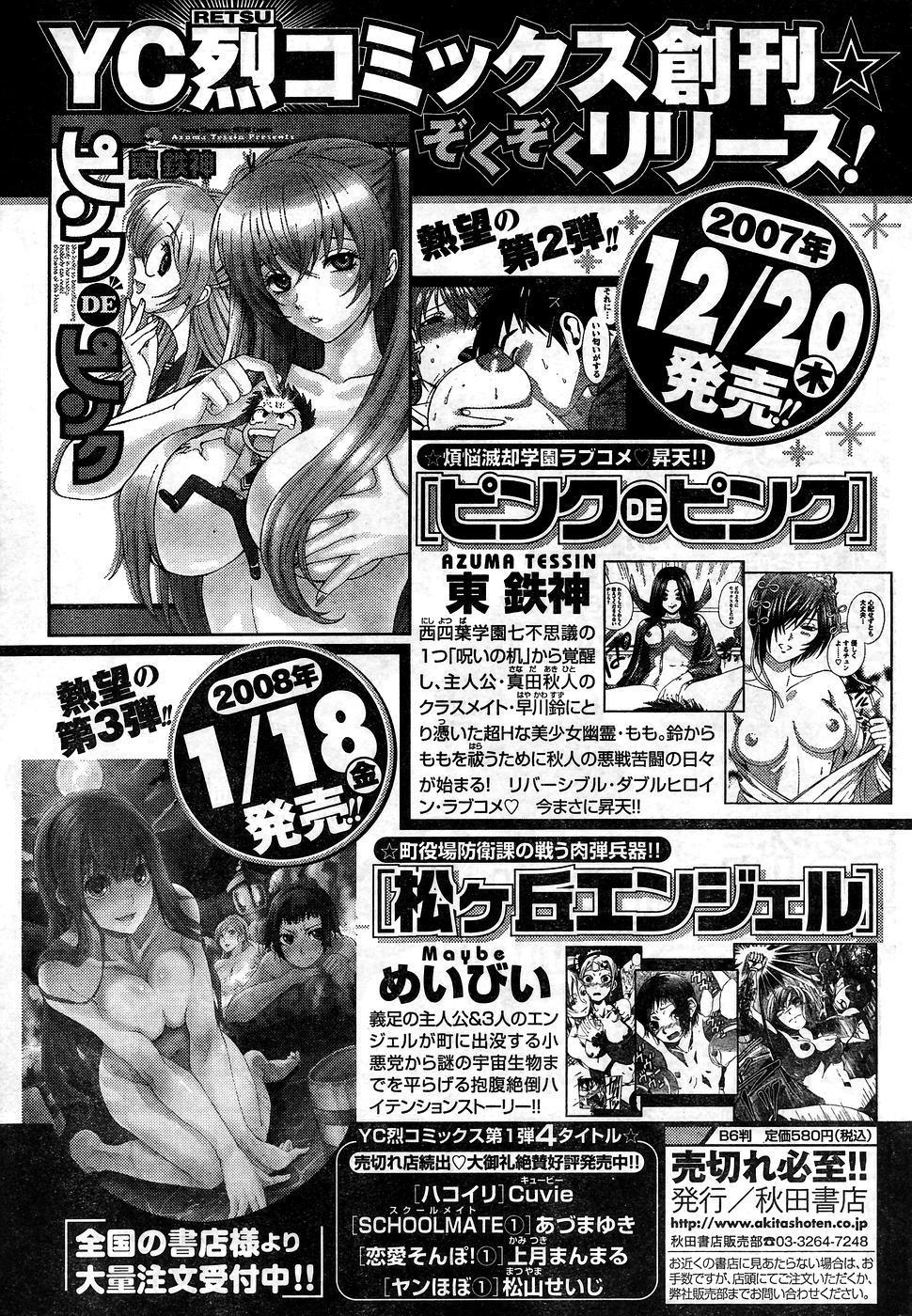 Young Champion Retsu Vol.10 43