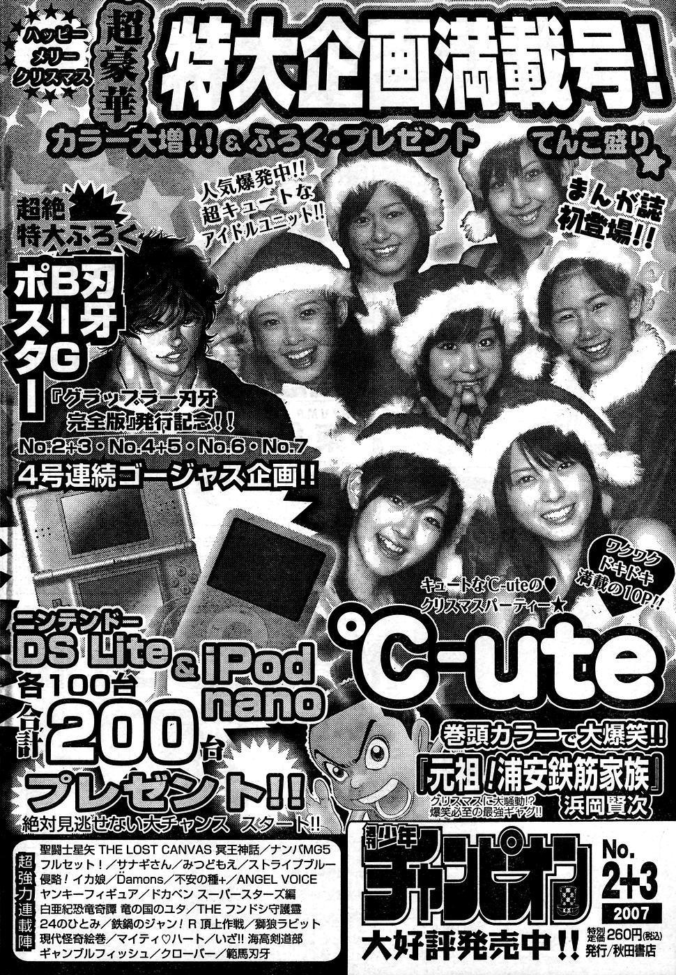 Young Champion Retsu Vol.10 44