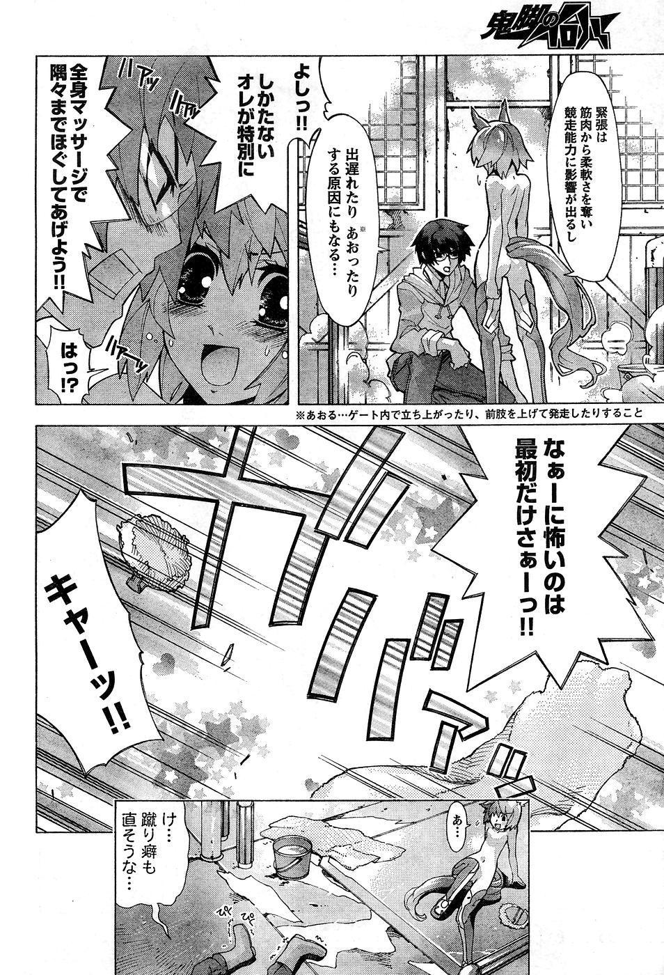 Young Champion Retsu Vol.10 49