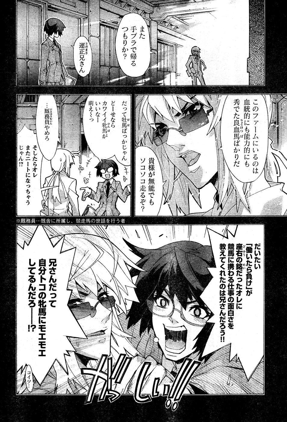 Young Champion Retsu Vol.10 51