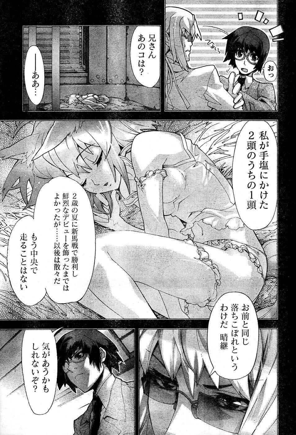 Young Champion Retsu Vol.10 52