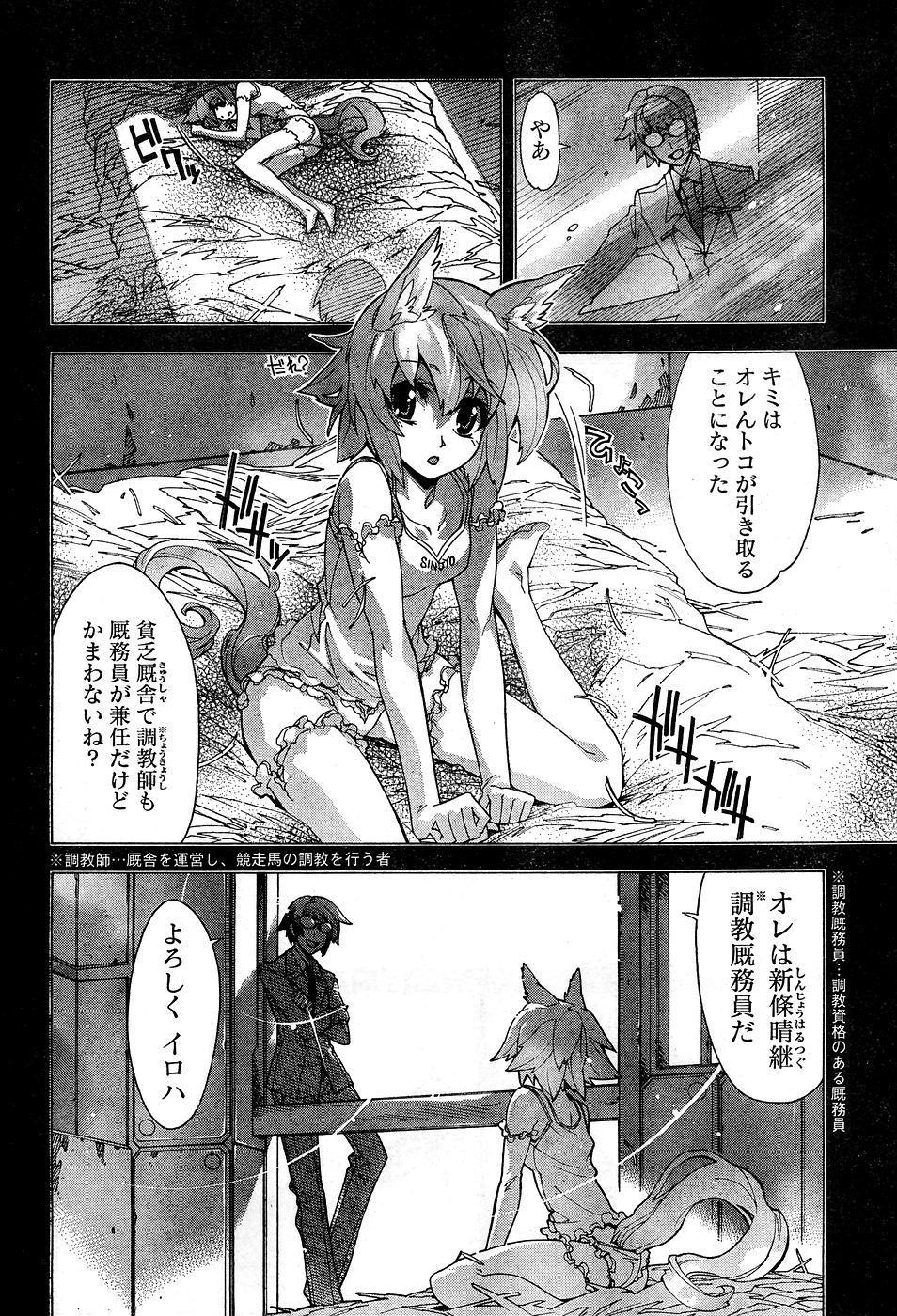 Young Champion Retsu Vol.10 53