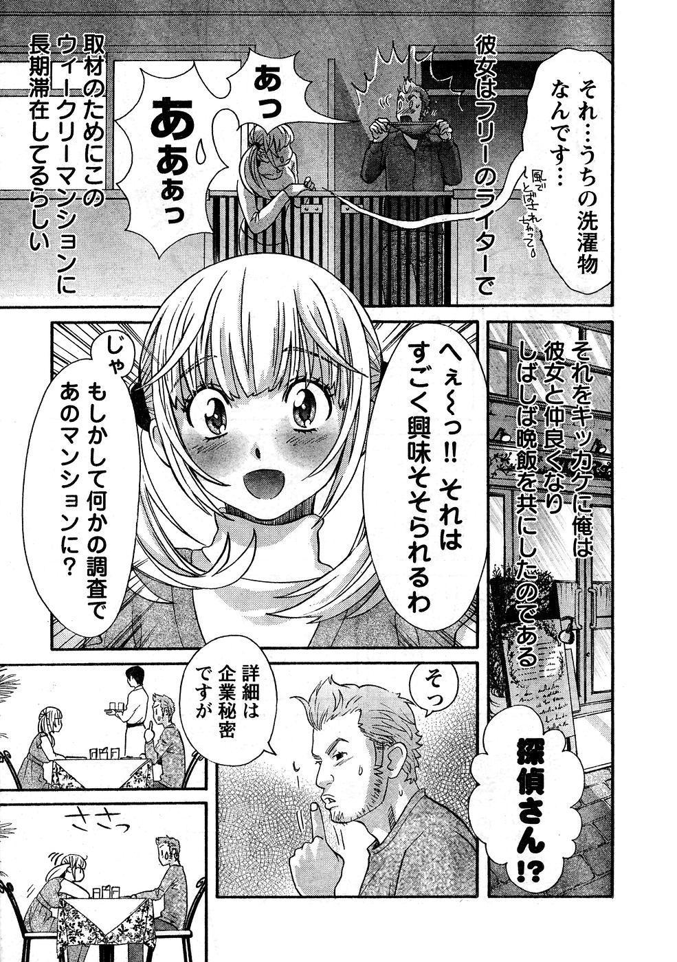 Young Champion Retsu Vol.10 5