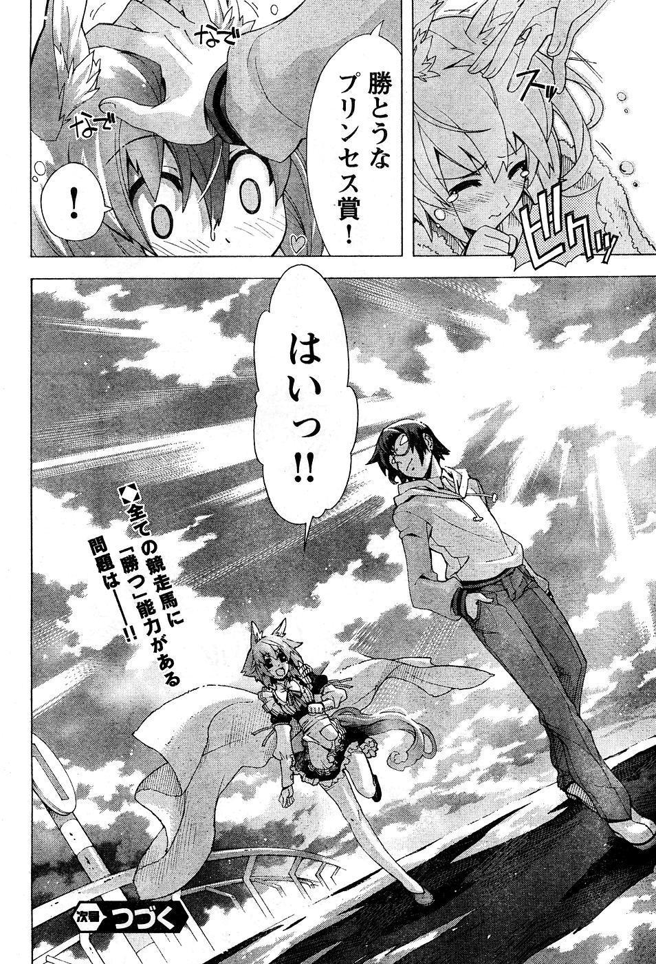 Young Champion Retsu Vol.10 63